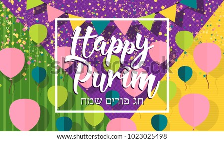 Happy purim card download free vector art stock graphics images happy purim background happy purim in hebrew vector illustration flat balloons flying m4hsunfo