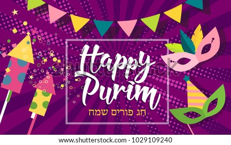 Happy purim card download free vector art stock graphics images happy purim celebration background carnival masks confetti and calligraphic text happy purim m4hsunfo