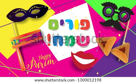 Happy Purim - Hebrew Lettering, Festival poster, modern design, concept, colorful carnival background noisemaker, masque, hamantaschen cookies, star - traditional symbols template Jewish Holiday card