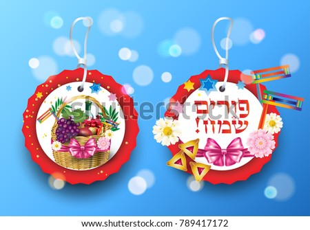 Happy Purim hebrew text and traditional symbols, gift basket, noisemaker gragger, masque, hamantaschen cookies, crown, star of david, festival decoration Jewish Holiday gift tags vector illustration
