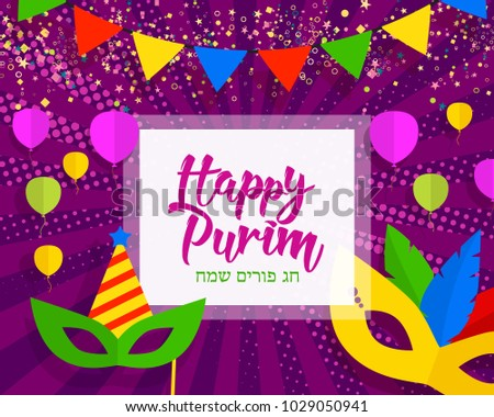 Happy purim card download free vector art stock graphics images happy purim pop art comic celebration background carnival masks confetti calligraphic text m4hsunfo