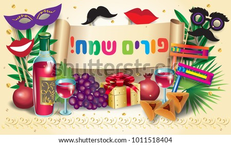 happy purim  translate from