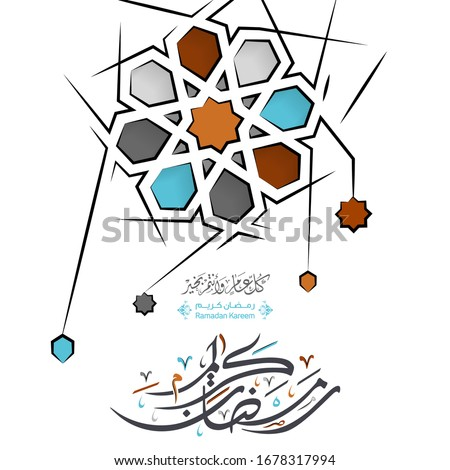 Happy ramadan in arabic typography greetings with islamic decoration, you can use it for greeting card, calendar and flier - vector