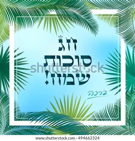 Happy Sukkot Holiday. Hebrew translate: Happy Sukkot Holiday. Jewish Holiday Sukkot. Vector Jewish new year. Autumn Fest. Rosh Hashana Israel Sukkah. Palm tree leaves frame. Sukkot, Shofar, Sukkah.