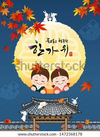 Happy Thanksgiving Day in Korea. Autumn scenery, full moon and rabbit background, traditional hanbok children's character greet you. Rich harvest and Happy Chuseok, Hangawi, Korean translation.