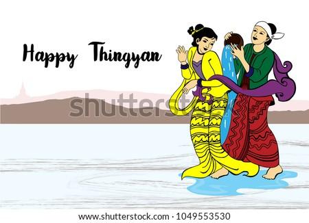 Happy Thingyan, a couple plays water, Myanmar Water Festival, Myanmar New Wish, Myanmar traditional,