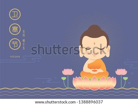 Happy vesak day or buddha purnima. Cute cartoon Lord Buddha meditating on lotus in flat vector illustration. (caption: Vesak day, 15th of May)