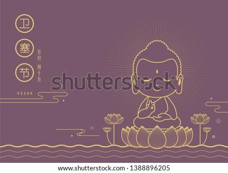 Happy vesak day or buddha purnima. Cute cartoon Lord Buddha meditating on lotus in line art style. (caption: Vesak day, 15th of May)