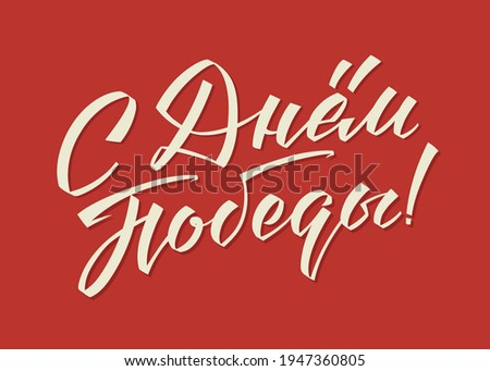 Happy Victory Day. 9 may Great Victory. White Russian Vector Lettering on Soviet Style on Red Background. Translation: Happy Victory Day