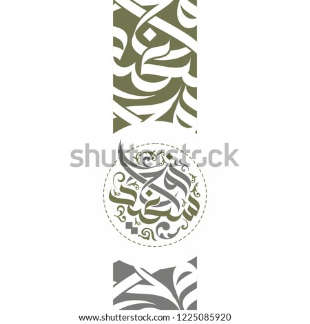 Happy Wedding greeting card with modern arabic calligraphy pattern and manuscript for your wedding.