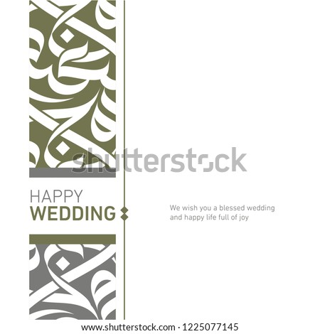Happy Wedding greeting card with modern arabic calligraphy pattern ( Zawaj Saied ) for your wedding.