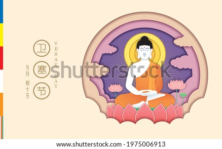 Happy Wesak Day or Buddha Purnima copy space or greeting template. Lord Buddha meditating on lotus flower in flat design. 3D paper cut concept. Vector illustration. (translation: Vesak day)