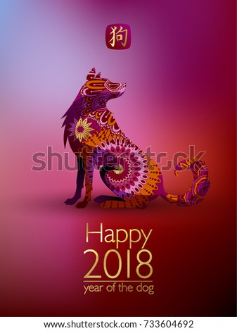 Happy 2018, year of the dog. Dog on red background. New year's greeting card.