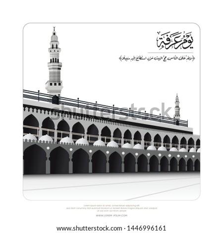 Haram mosque in Kaaba  and minaret building in Saudi Arabia, Arabic calligraphy ( Arafa Day - People must make pilgrimage or hajj steps if they can)  for Eid Adha Mubarak