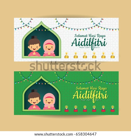 Hari Raya Aidilfitri banner design. Cute muslim kids with colorful light bulbs and oil lamps.  (caption: Fasting Day of Celebration, I seek forgiveness, physically and spiritually)