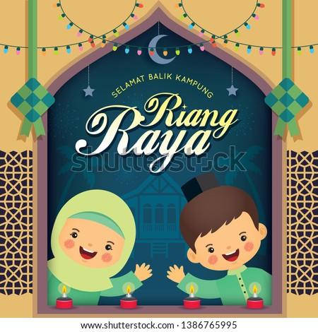 Hari Raya Aidilfitri greeting card. Cute cartoon muslim with colorful light bulbs, ketupat, pelita (oil lamp), malay wooden house & window frame. (caption: Happy Fasting Day ; return hometown safely)