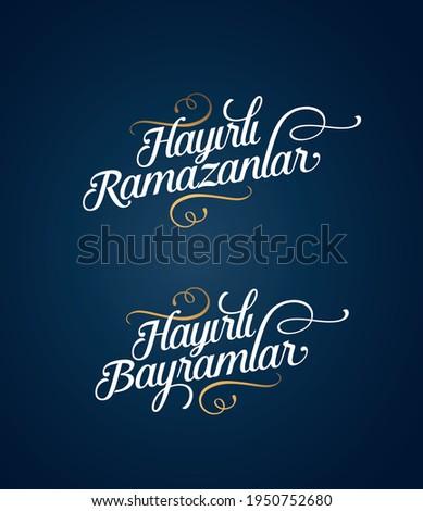 hayırlı ramazanlar, hayırlı bayramlar tipografi çalışması. translation: good ramadan, good holidays typography work.