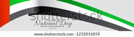 Header Or Banner for national day of UAE celebration.