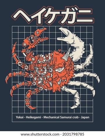 Heikegami mechanical crab mask vector illustration. The Japanese Kanji on the top mean 'Heikegami'. Zdjęcia stock ©