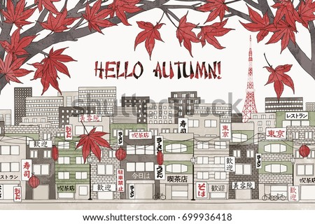 Hello Autumn In Tokyo   Hand Drawn Colorful Illustration Of The City With  Red Japanese Maple
