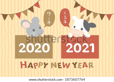 """Hello 2021, Good bye 2020. Japanese New Year's card in 2021. In Japanese it is written """"A year to go"""" """"Years to come""""."""