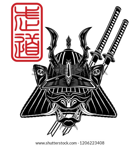 Helmet and warrior mask against the background of the Samurai's swords. Inscription hieroglyphs Budo. Hieroglyphs - a way of the warrior. Japanese style. Black tattoo. Illustrations for t shirt print.