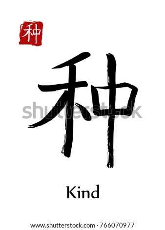 Hieroglyph Chinese Calligraphy Translate Kind Vector East Asian