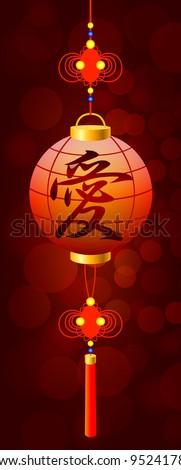 hieroglyph of love on the chinese flashlight