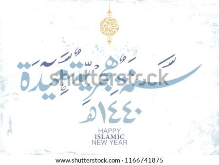 Hijra Arabic calligraphy design. Happy new Islamic year.