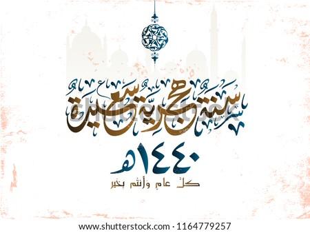 Hijra Arabic calligraphy design. Islamic new year hijra mubaraka arabic slogan calligraphy type.