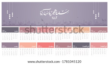 Hijri and Gregorian Calendar, Arabic means happy new year 1442 - 2021 - Week starts from Sunday - Ready for print - Hijri planner