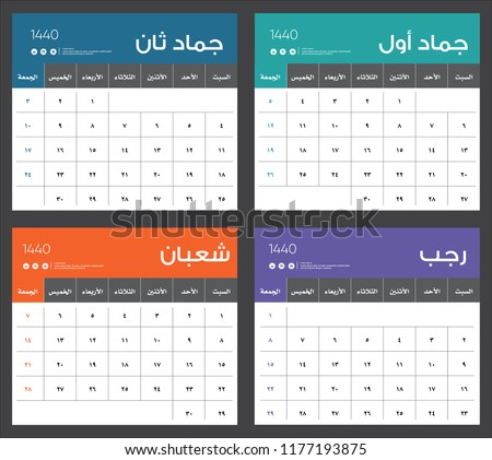 Islamic Calendar Free Vector Art - (33 Free Downloads)