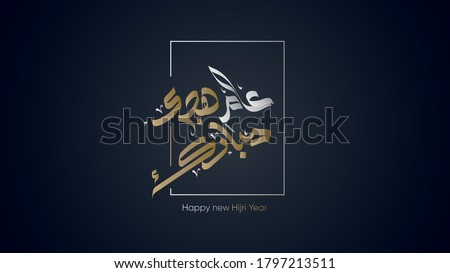 Hijri new year , creative arabic calligraphy 2020, 1442, aam hijri mubarak