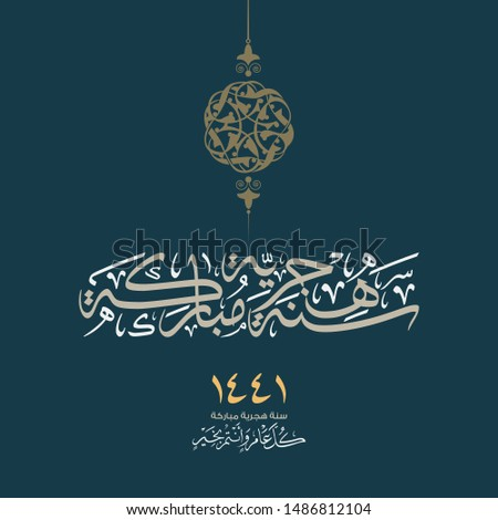 Hijri Year 1441 arabic premium calligraphy vector logo greeting. Translated: Happy new Islamic year 1441. Multi purpose greeting slogan.