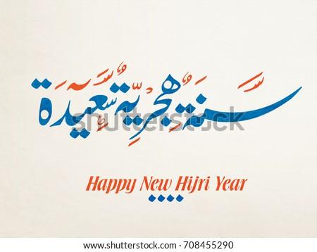hijri year logo vector in