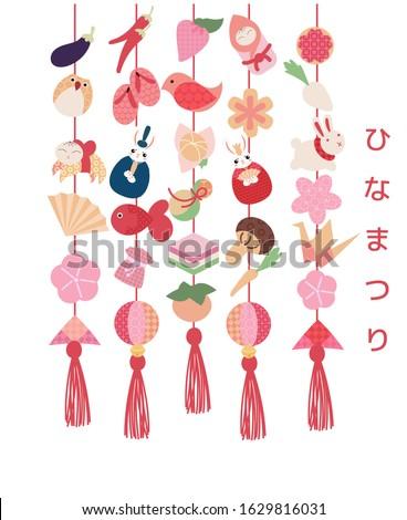 Hina Matsuri (Japanese Girls Festival) celebration card. Tsurushi Bina hanging handmade decoration with emperor family dolls and various objects. Caption translation: Hinamatsuri Stok fotoğraf ©