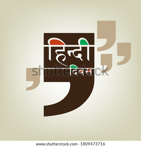 """Hindi Divas - English Translation: """"Hindi Day"""" A special day celebrated in India for honouring Hindi Language. (Creative Design for banner, greeting cards or print and social media creatives)"""