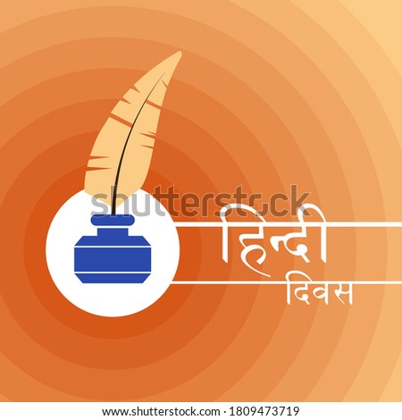 """Hindi Divas - English Translation: """"Hindi Day"""" A special day celebrated in India for honouring Hindi Language. (Quill Pen Creative Design for banner, greeting cards or print and social media)"""