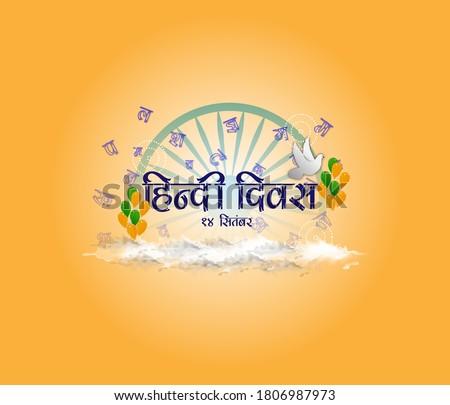 hindi diwas is the hindi meaning Of Hindi Day.Indian Hindi Diwas