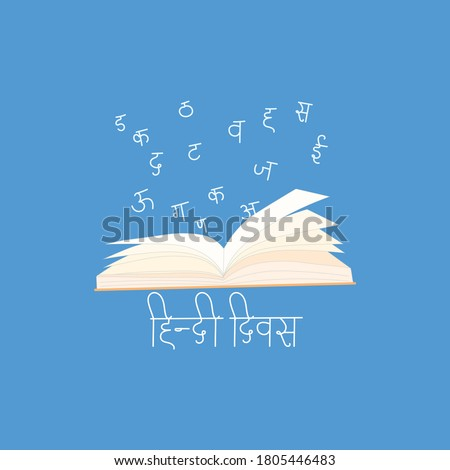 Hindi Diwas 14 September written in hindi which means Hindi day 14 september in english. Other Hindi letters are also written as aa, kha, khha, ra, ma, la etc