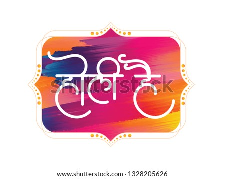 "Hindi ""Holi Hain"" meaning Its Holi, Traditional colorful festival celebration in india."