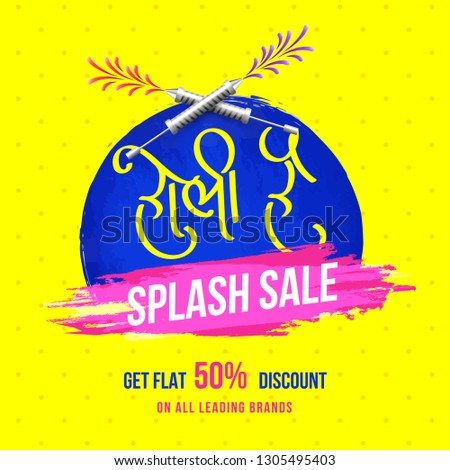 Hindi text Holi Hai (It's Holi) with water guns illustration on yellow abstract background for holi splash sale template design.