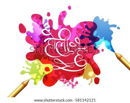 hindi text holi hai  its holi