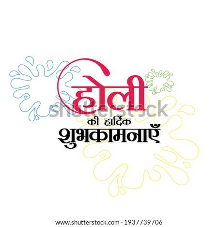 Hindi Typography - Holi Ki Hardik Shubhkamnaye - Means Happy Holi Festival. An Indian Festival, Illustration Stock fotó ©