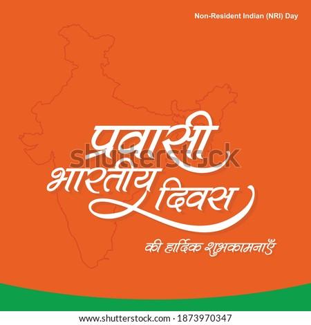 Hindi Typography - Pravasi Bharatiya Divas Ki Hardik Shubhkamnaye - Means Happy Non-Resident Indian Day - Typography Foto stock ©