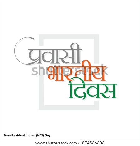 Hindi Typography - Pravasi Bharatiya Divas Ki - Means Non-Resident Indian Day - Typography Foto stock ©