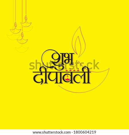 Hindi Typography - Shubh Deepawali - Means Happy Diwali - Banner - indian Festival Stock photo ©