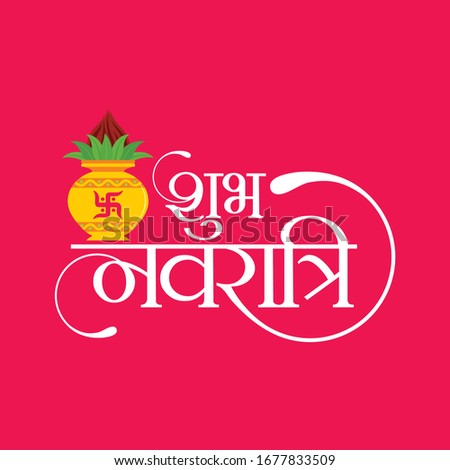 Hindi Typography 'Shubh Navratri' Means Happy Navratri -  Indian Festival Banner - Vector Stock photo ©