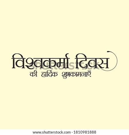 Hindi Typography - Vishwakarma Divas Ki Hardik Shubhkamnaye - Means Happy Vishwakarma Day - Indian Hindu Festival