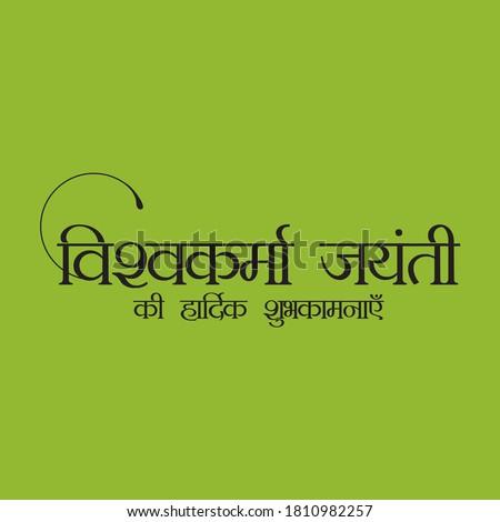 Hindi Typography - Vishwakarma Jayanti Ki Hardik Shubhkamnaye - Means Happy Vishwakarma - Indian Hindu Festival